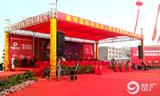 襄阳国际物流园入园开工仪式