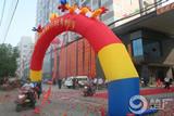 庆典道具—拱门