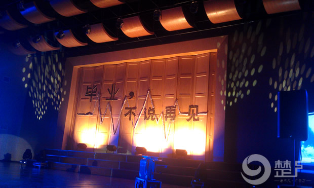 舞台灯光音响器材