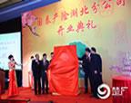台湾国泰产险湖北分公司举办开业庆典