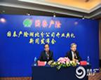 台湾国泰产险湖北分公司开业典礼